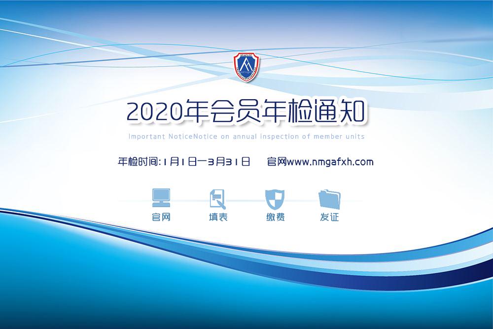 关于2020年度会员年检的通知