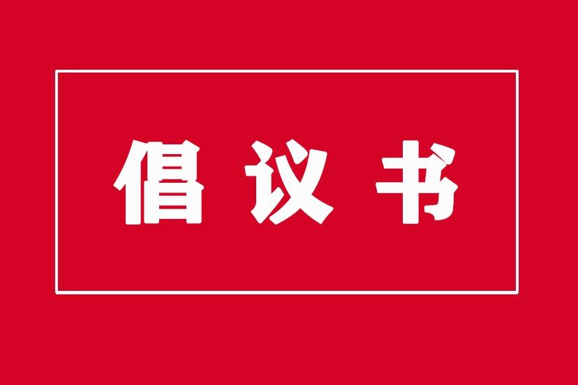 内蒙古乐动体育官网协会关于对新型冠状病毒肺炎疫情防控专项募捐的倡议书