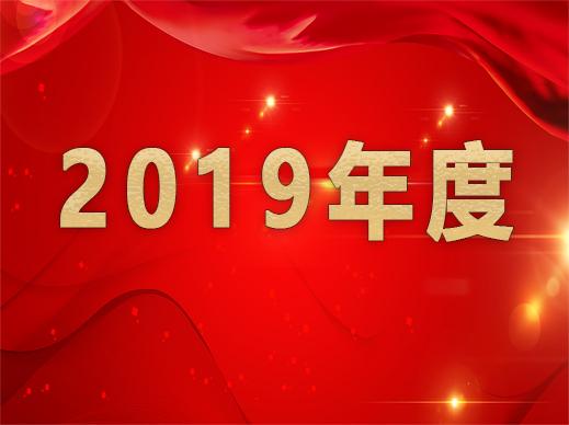 内蒙古乐动体育官网行业2019年度评优结果