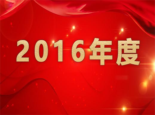 内蒙古乐动体育官网行业2016年度评优结果