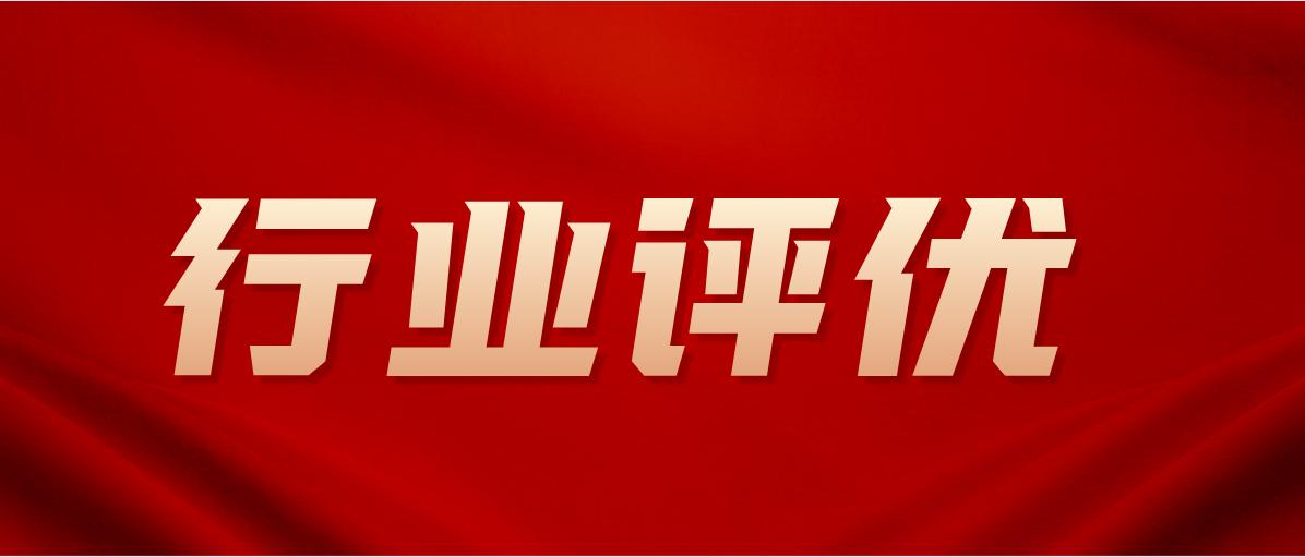 """关于开展""""铸就辉煌品牌""""—内蒙古乐动体育官网行业15年评优活动通知"""